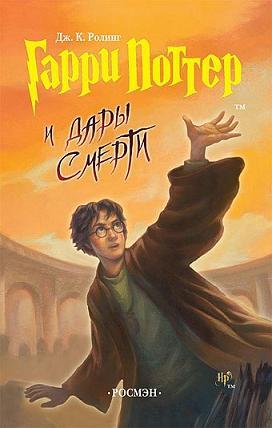 Гарри поттер и дары смерти: часть первая (2010) pc   repack от.